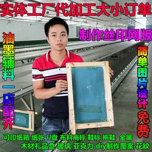 Screen Printing Screen Custom Printing Wooden Frame Molded Plate Printing Template Equipment Ink Silk Screen Custom Processing