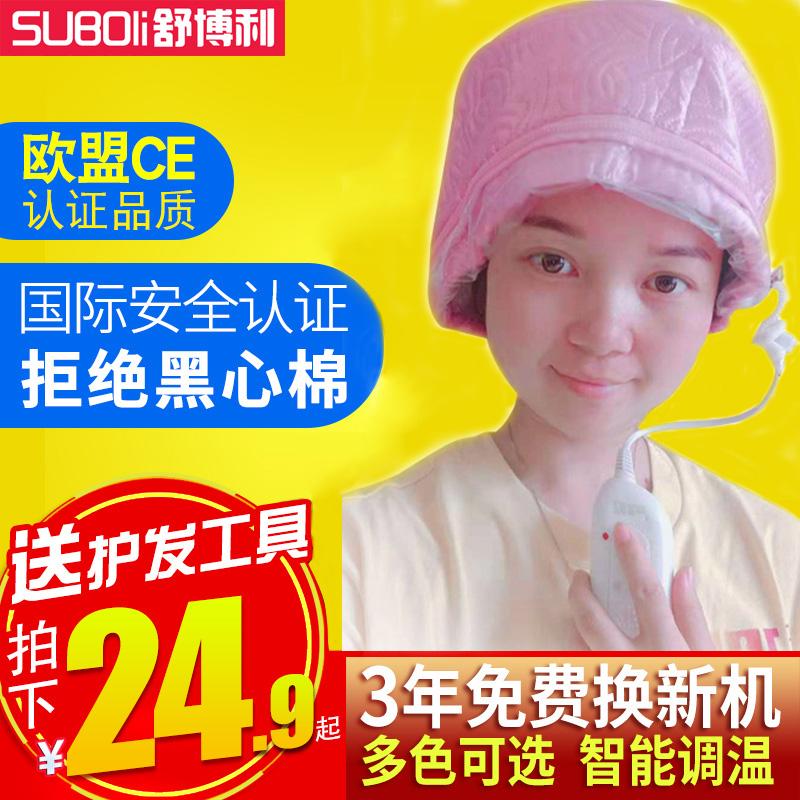 舒博利家用发膜加热帽电热蒸发帽头发护理倒膜染发焗油帽局油正品