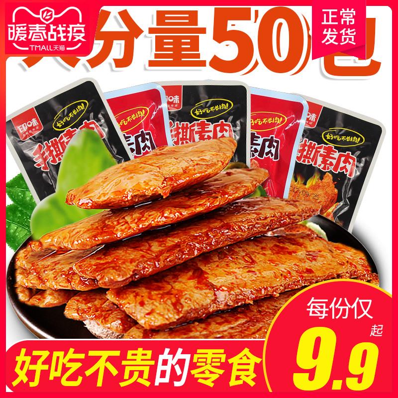 手撕素肉50包豆干整箱素牛排香麻辣条怀旧零食小吃好吃不贵的休闲