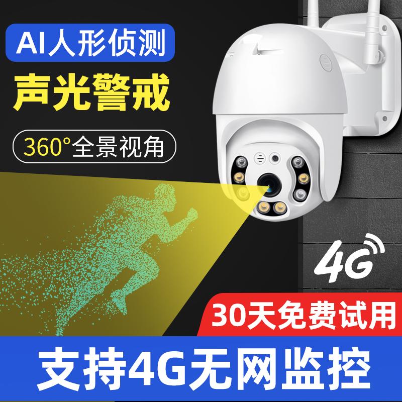 不用网络4G摄像头无需wifi无线手机远程流量监控器户外防水套装