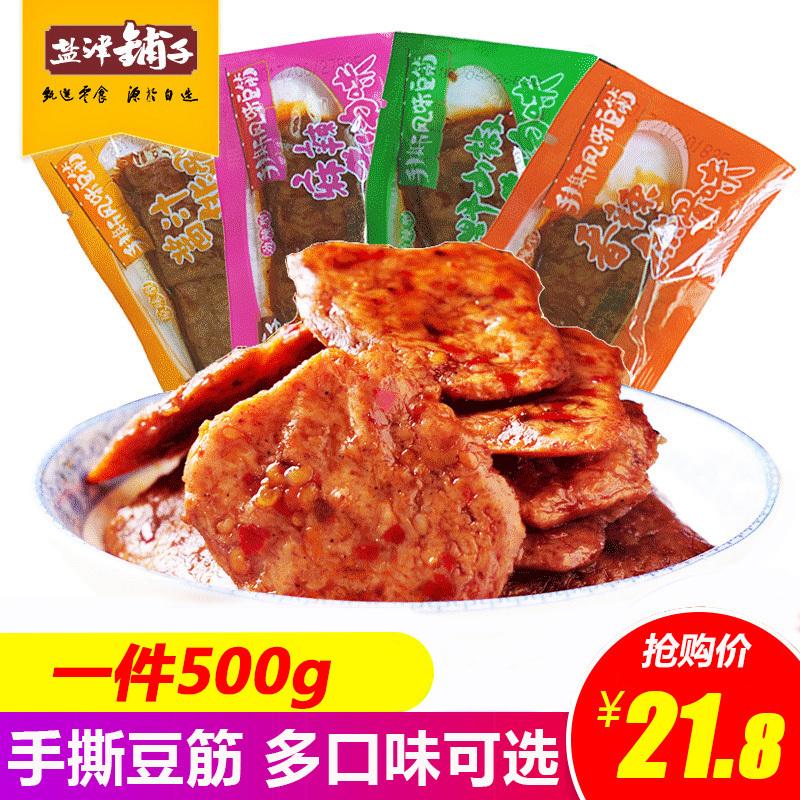 盐津铺子手撕风味豆筋505g 豆干麻辣豆制品小吃素肉零食小包装。