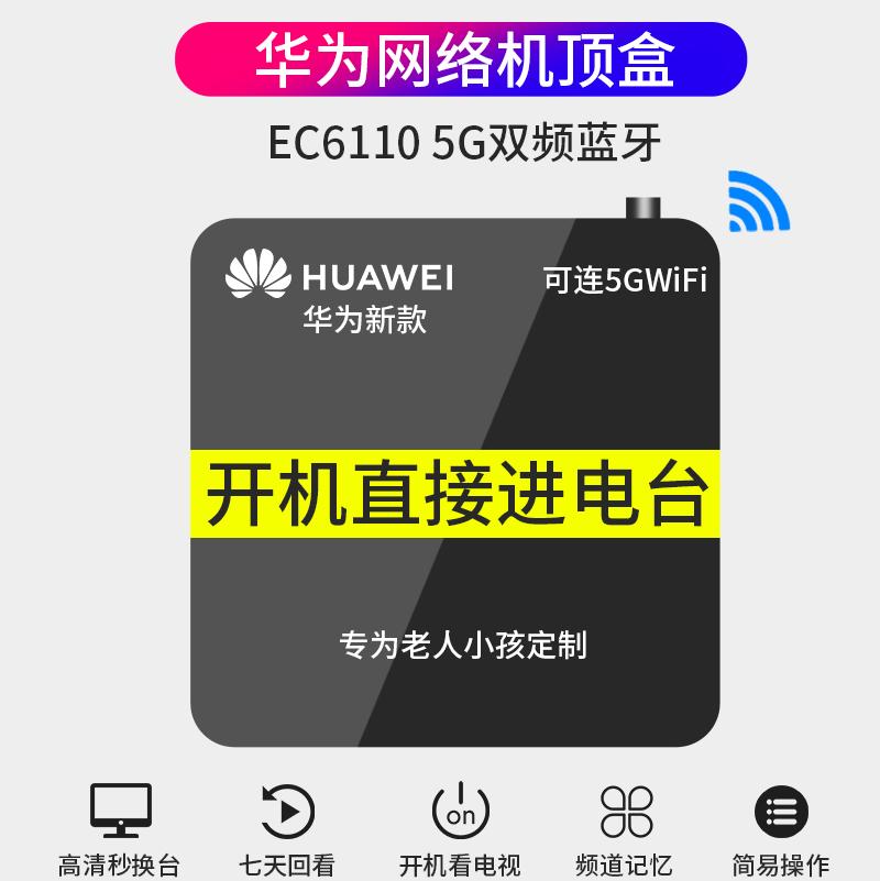 【当天发货】华为EC6110高清4k无线wifi魔盒全网通投屏器智能网络机顶盒电视盒子宽带老人能看联通安卓播放器
