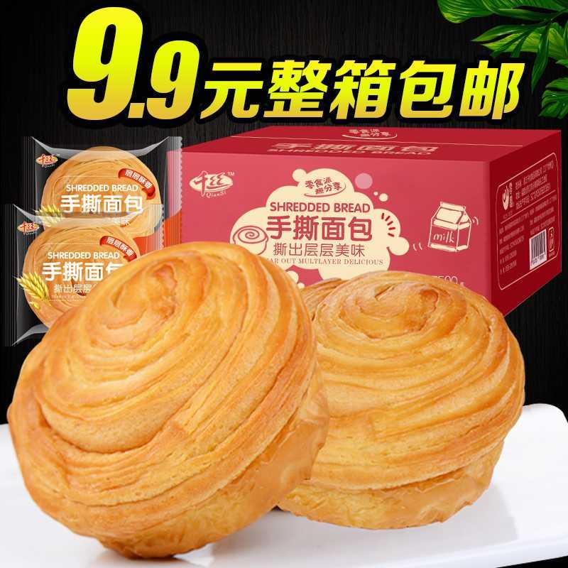 千丝手撕面包整箱500g全麦口袋软面包懒人速食早餐点心小零食品