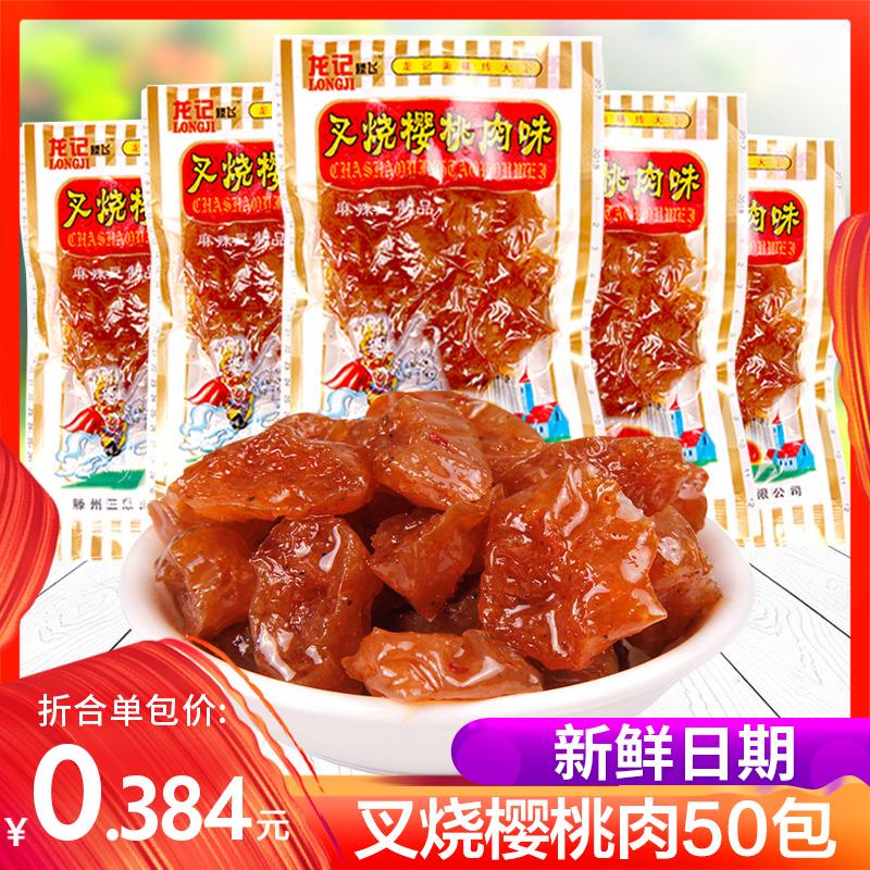 龙记叉烧樱桃肉甜辣麻辣条40gx50袋素肉8090后怀旧宿舍小零食