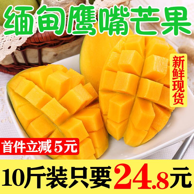 缅甸鹰嘴芒果新鲜10斤特大水果包邮当季整箱批发甜心应季青皮芒果