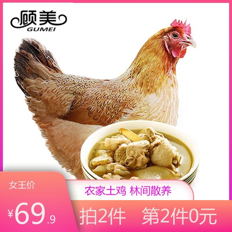 农家土鸡现杀新鲜农家散养山林鸡母鸡黄油走草地笨柴月子鸡肉正宗