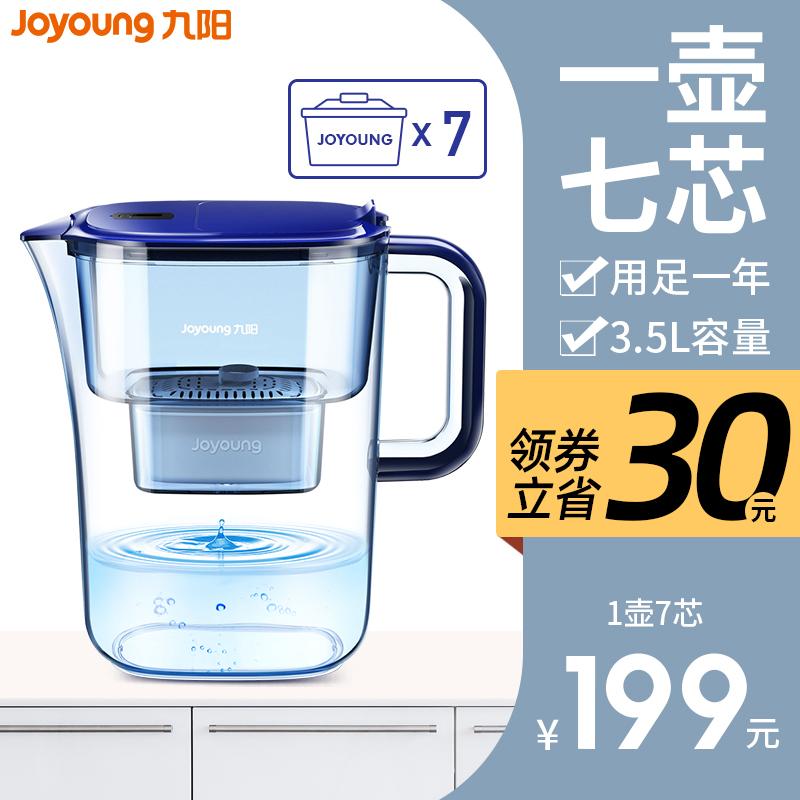 九阳净水壶自来水过滤器家用净水器厨房直饮滤水壶便携净水杯滤芯