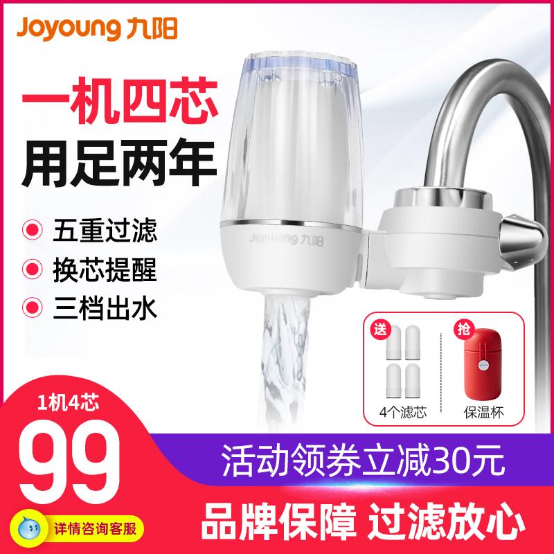 九阳净水器家用 水龙头过滤器 自来水直饮净水机厨房净化器滤水器