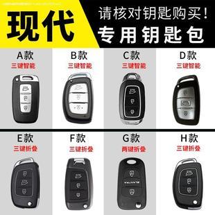 专用北京现代18款ix35钥匙包17款新悦动瑞纳钥匙套扣汽车用品16款图片