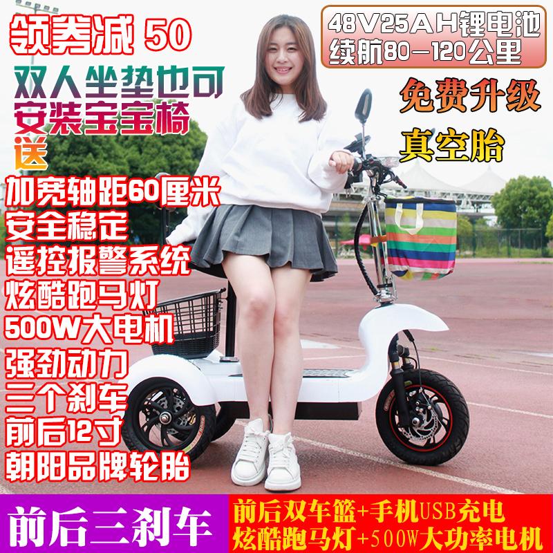实用型 电动 三轮车 成人 折叠式 电动车 小型 女性 代步车 接送 孩子 电瓶车