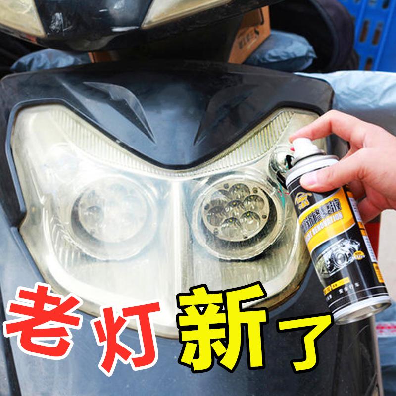 汽车大灯翻新修复工具车灯发黄裂纹抛光剂打磨清洗速亮神器修复液