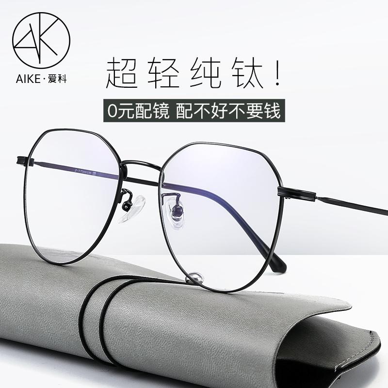 纯钛近视眼镜框男超轻眼镜网红款多边形全框眼镜架女防蓝光眼睛架