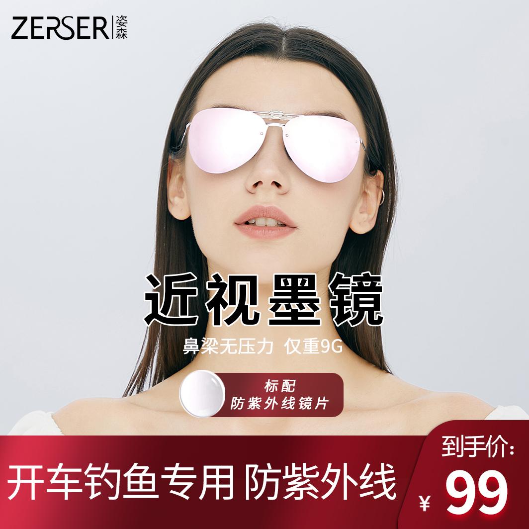 ZERSER近视墨镜夹片偏光太阳眼镜片夹片防紫外线男女超轻开车专用