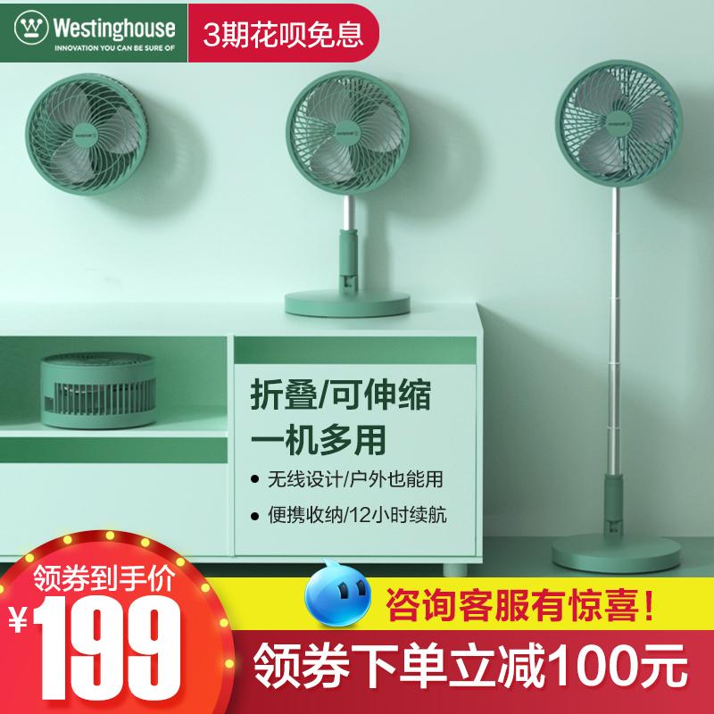美国西屋电风扇多功能折叠伸缩USB风扇无线便携桌面台扇小风扇