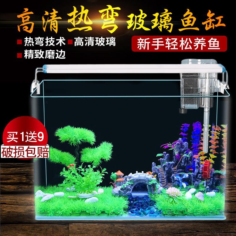 小型桌面鱼缸长方形玻璃热弯水草缸迷你办公室创意生态金鱼缸