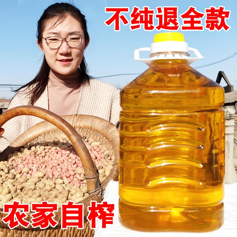 山东花生油散装古法压榨当季新油农家自榨天然纯正家用食用油