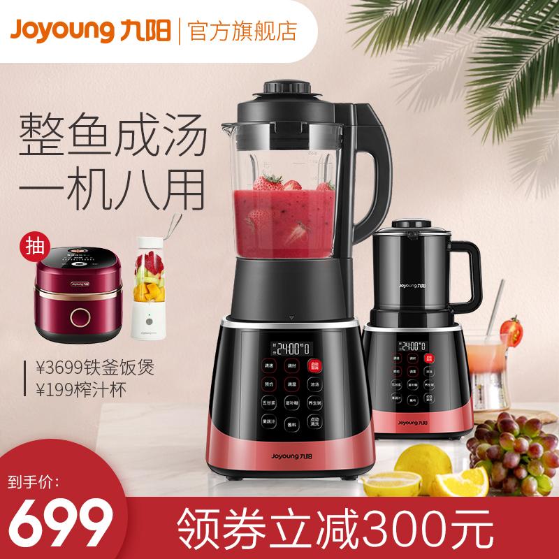 九阳破壁机家用全自动料理机多功能加热养生豆浆辅食榨汁机官Y912优惠券