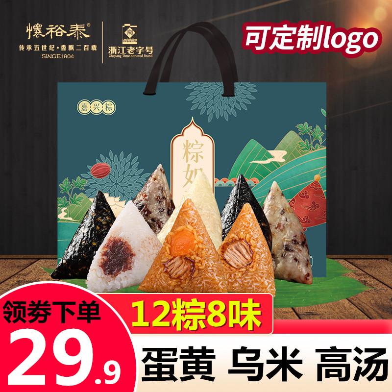 怀裕泰 嘉兴粽子礼盒装 蛋黄鲜肉粽高汤乌米粽端午节送礼团购定制