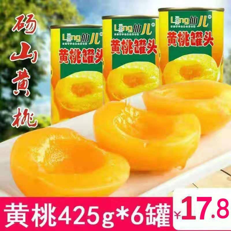 新鲜黄桃罐头6罐混合每罐425克黄桃橘子菠萝草莓梨什锦杨梅椰果