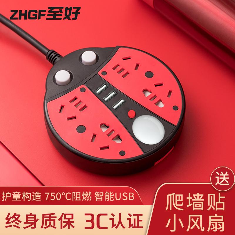 至好插板带线多功能插座转换器创意插线板宿舍排插带USB学生神器