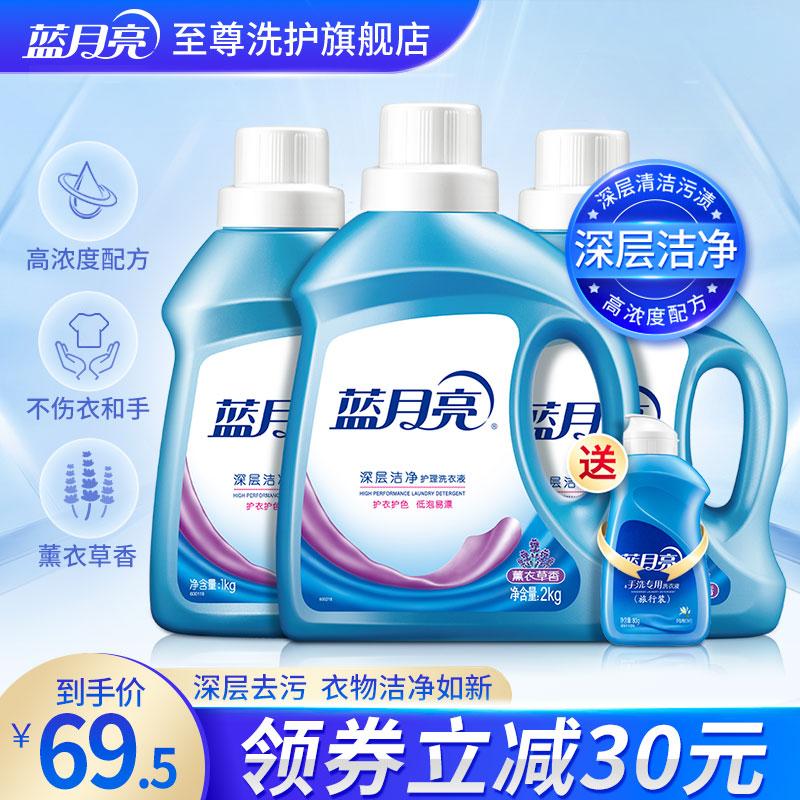 蓝月亮洗衣液8斤套装 瓶装薰衣草香味持久深层洁净批发促销组合装