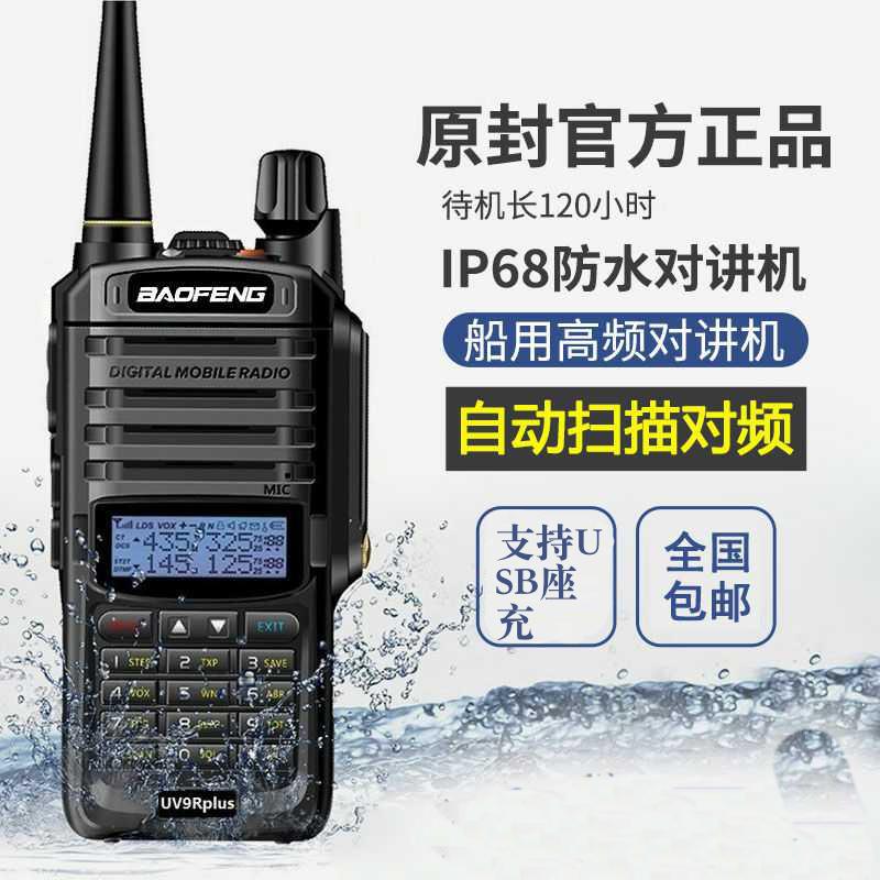 宝锋BF-UV9R PLUS防水船用对讲机甚高频对讲户外50公里宝峰5R手台