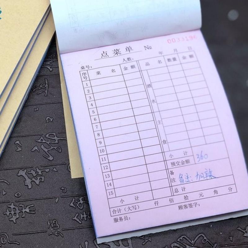 10本装二联三联点菜单饭店菜单酒水单收据无碳复写2联3联烧烤