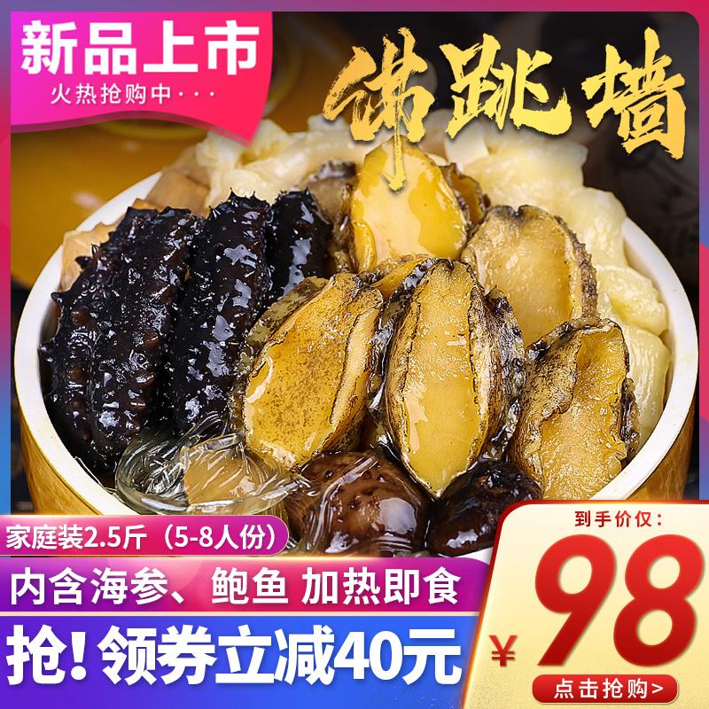 佛跳墙加热即食正宗鲍鱼捞饭海鲜水产鲜活原材料大盆菜1250克礼盒