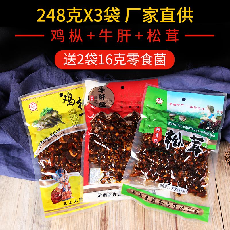 兰野鸡纵菌油鸡枞菌牛肝菌松茸菌248gX3袋装云南特产菌菇即食零食