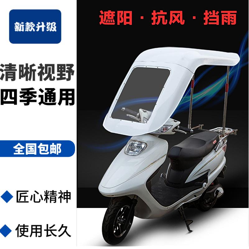 新款加长盖电动车摩托车雨篷通用遮雨棚雨伞电瓶车挡雨棚防晒新款