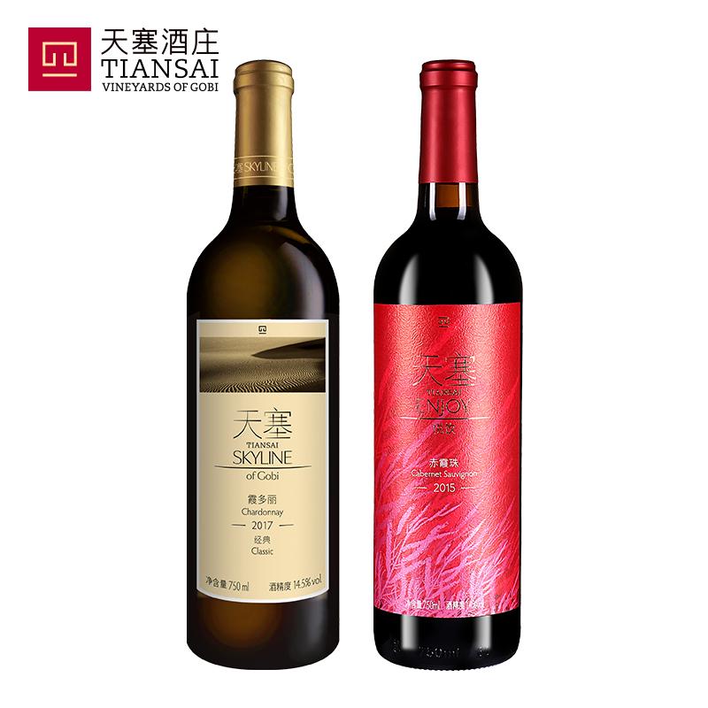 新疆天塞酒庄 赤霞珠霞多丽双支组合装葡萄酒 干红干白佐餐酒包邮