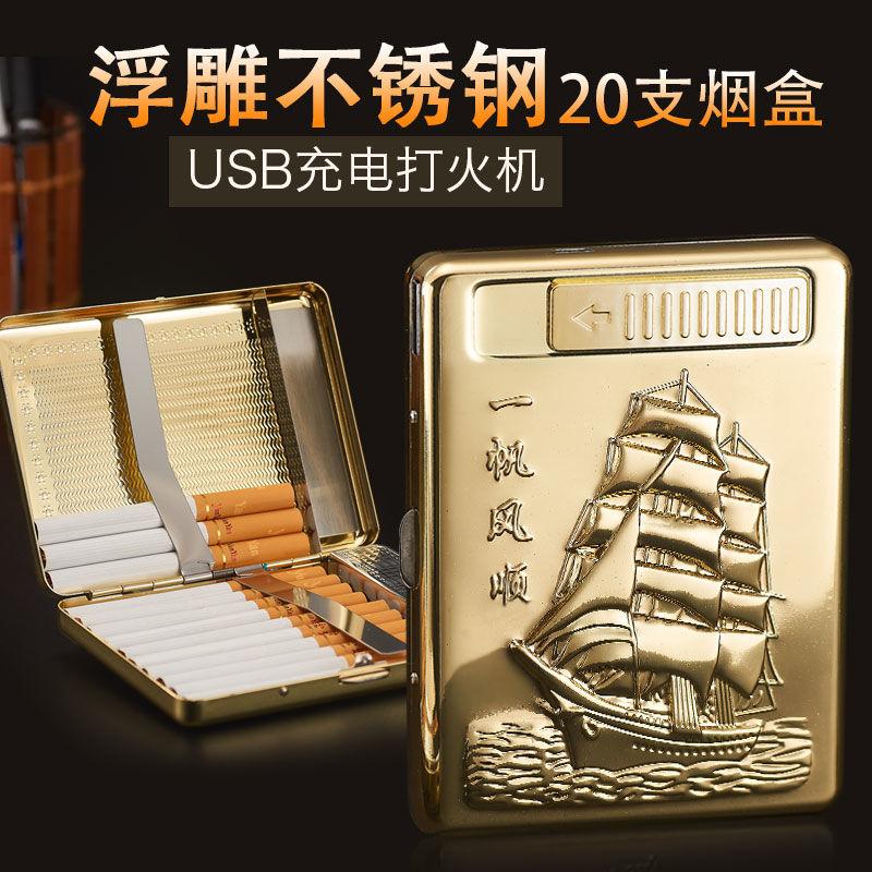 20支装烟盒打火机充电一体创意防风电子点烟器男不锈钢金属烟盒子