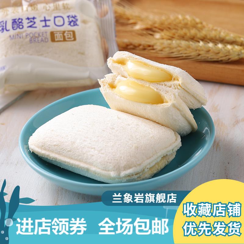 兰象岩乳酪芝士乳酸菌大口袋面包1000g早餐面包办公室休闲零食c