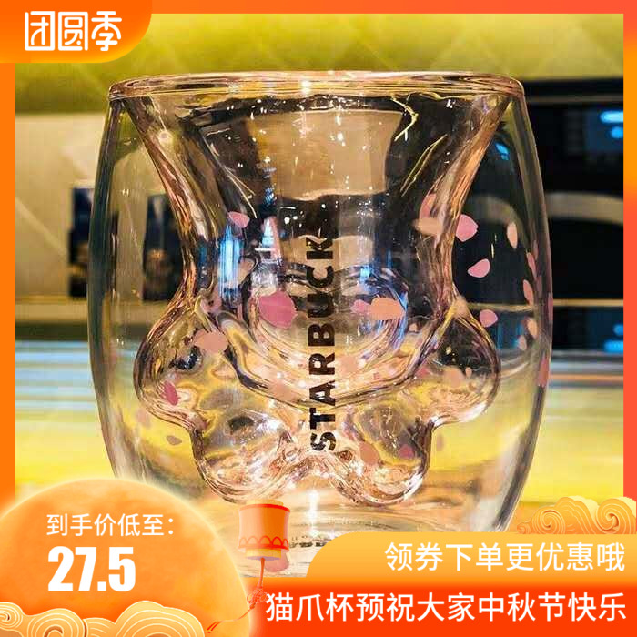 教师节礼物双层猫抓杯安慰生气礼中秋礼同款樱花猫爪杯猫杯猫瓜杯
