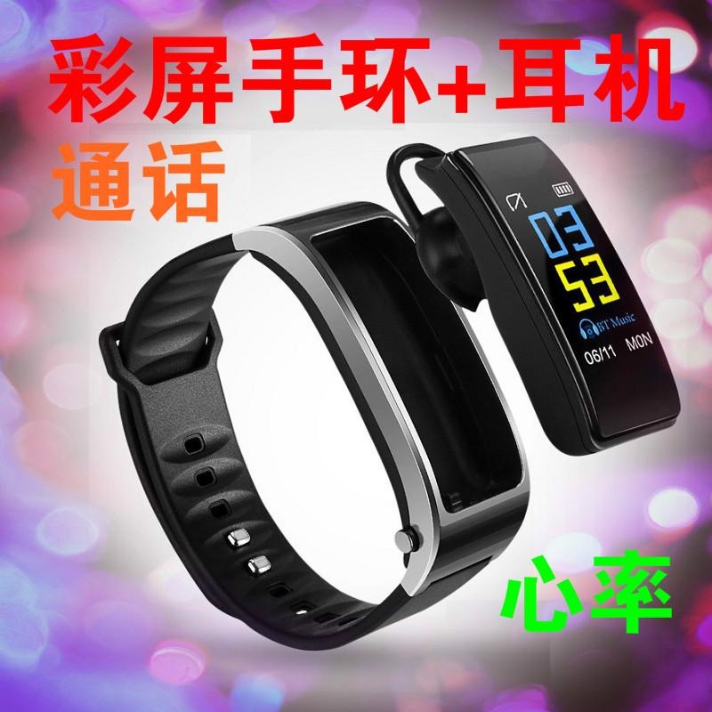 彩屏多功能接电话的智能手环蓝牙耳机二合一男女通话蓝牙手表计步
