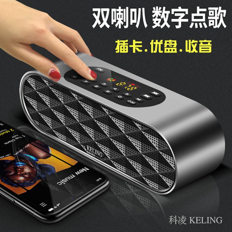 科凌新款便携式数码音乐播放器可插u盘usb插卡音响手机扩音器收音老人老年人家用一体音箱小型充电听歌低音炮
