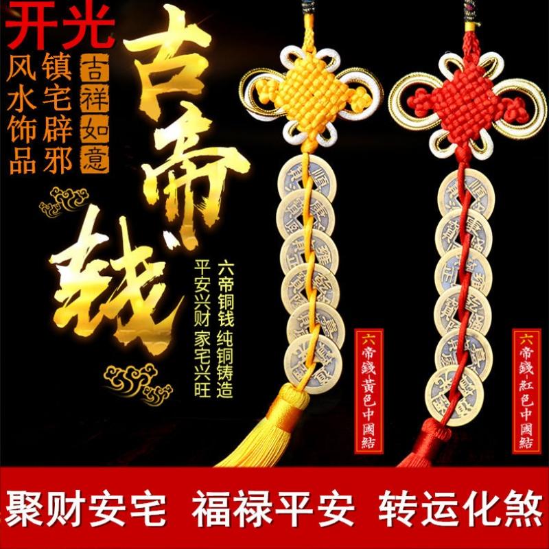 开光五帝铜钱真品五帝钱六帝钱七帝钱风水摆件中国结挂件饰品