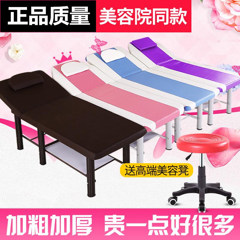 美容床美体折叠按摩家用加厚理疗推拿纹绣火疗SPA针灸美容院专用