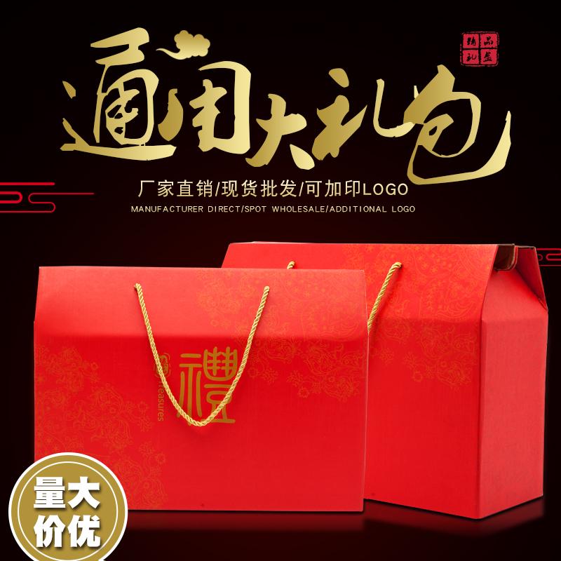 红色礼盒空盒子包装盒通用干货海鲜红枣特产大礼包包装盒定制LOGO