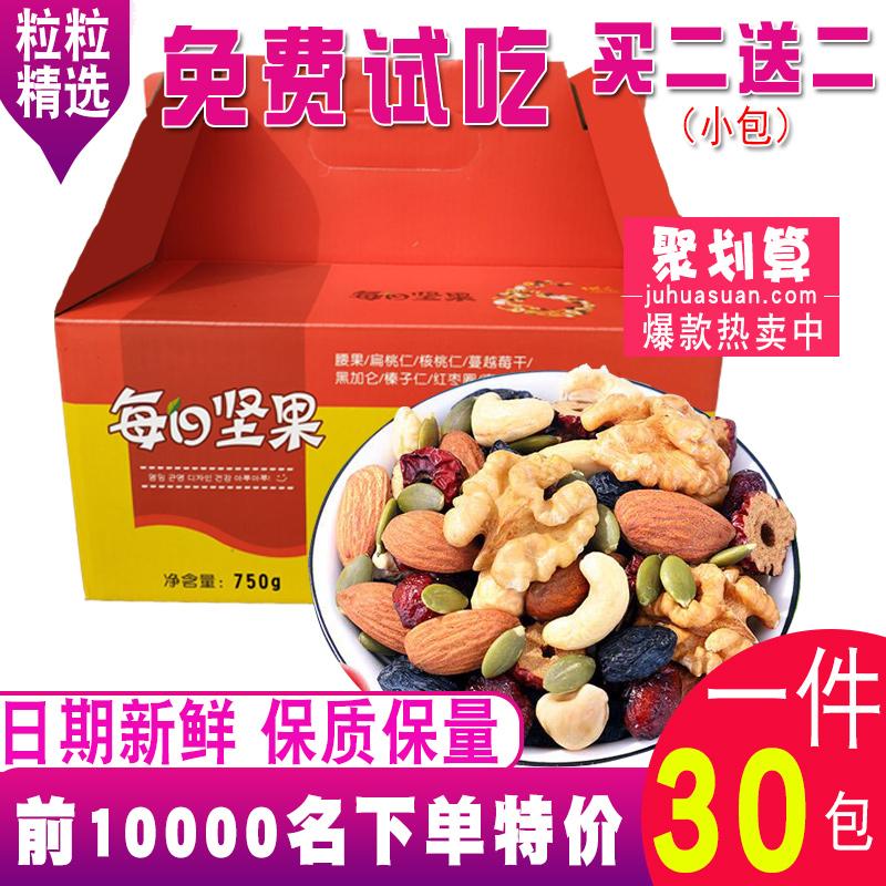 每日坚果大礼包成人款混合坚果孕妇儿童款干果仁零食30包礼盒
