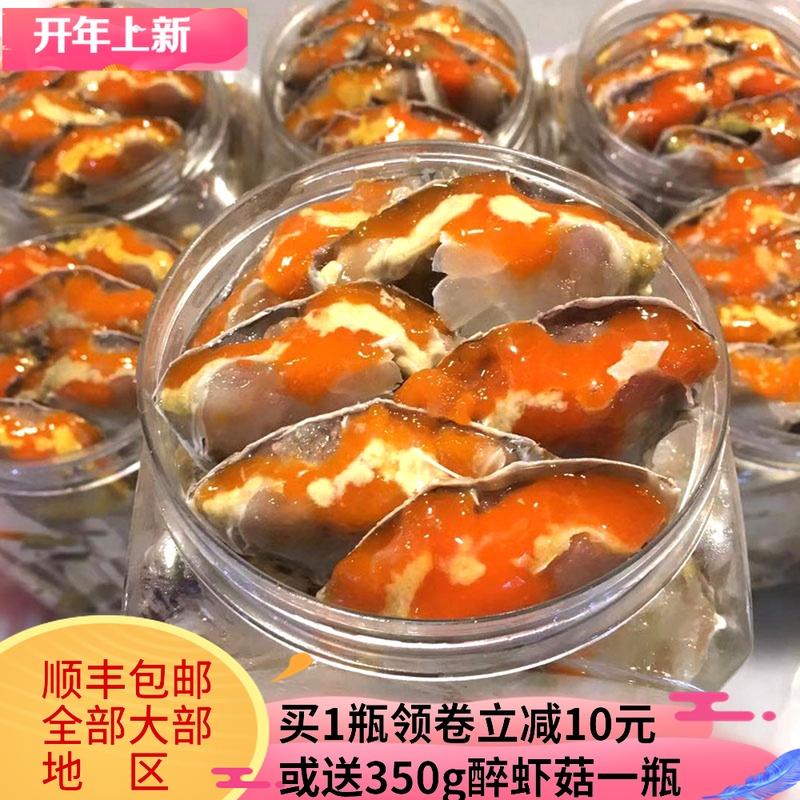 红膏咸蟹呛蟹宁波特产舟山海鲜炝蟹醉蟹即食罐装梭子蟹酱蟹糊蟹块