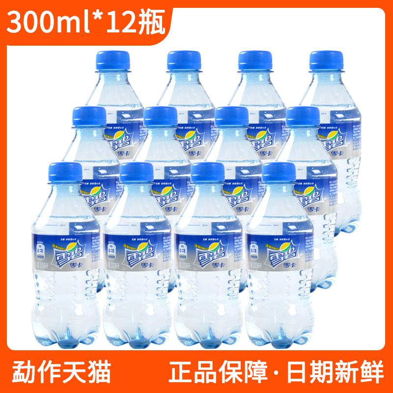 可口可乐零卡雪碧300ml*12瓶碳酸饮料迷你瓶装可乐汽水饮品