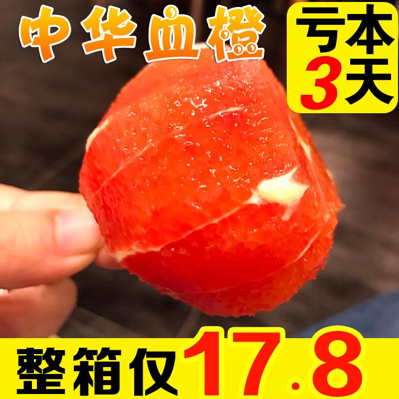 秭归中华血橙新鲜水果橙子5斤带箱包邮甜橙子手剥橙脐橙非冰糖橙