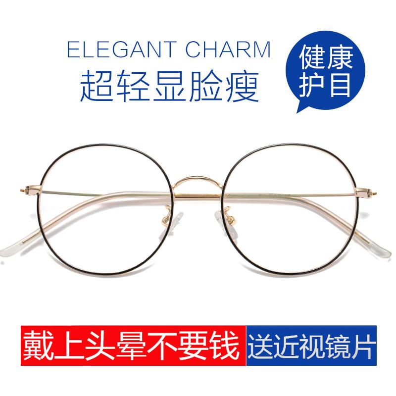 近视眼镜女可配有度数配眼镜框女网红款复古超轻圆脸大框眼睛男款