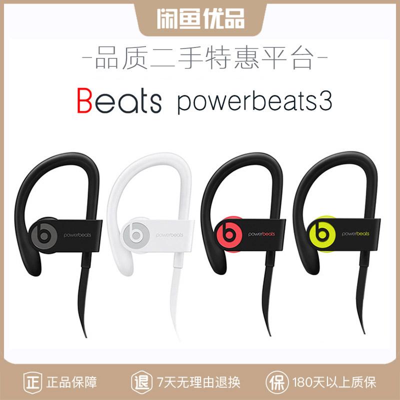 闲鱼优品 beats powerbeats3二手无线蓝牙运动挂耳式魔音PB3耳机