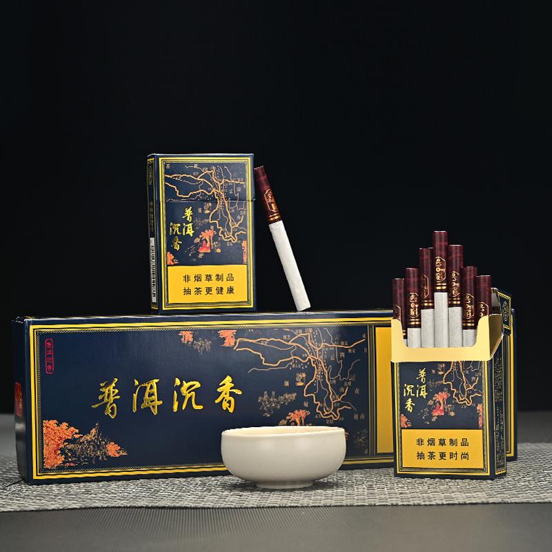 [¥65]茶烟正品姻一条装男女士替烟产品非烟草薄荷专卖烟龙井香烟黄金芽