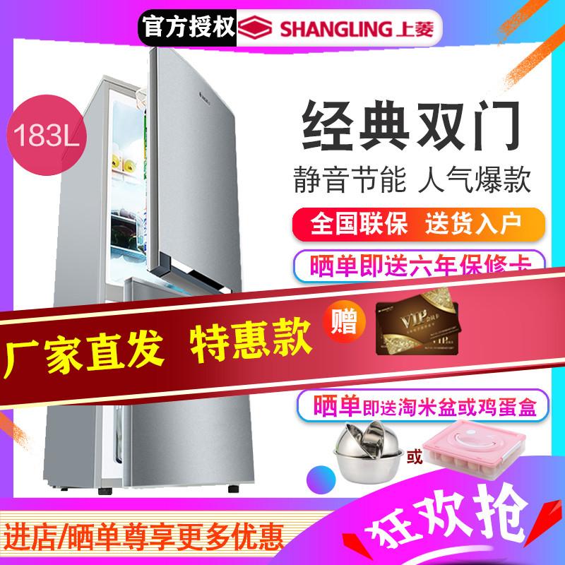天猫仓 上菱 BCD-183D 双门冰箱小型 小冰箱双开门 家用电冰箱