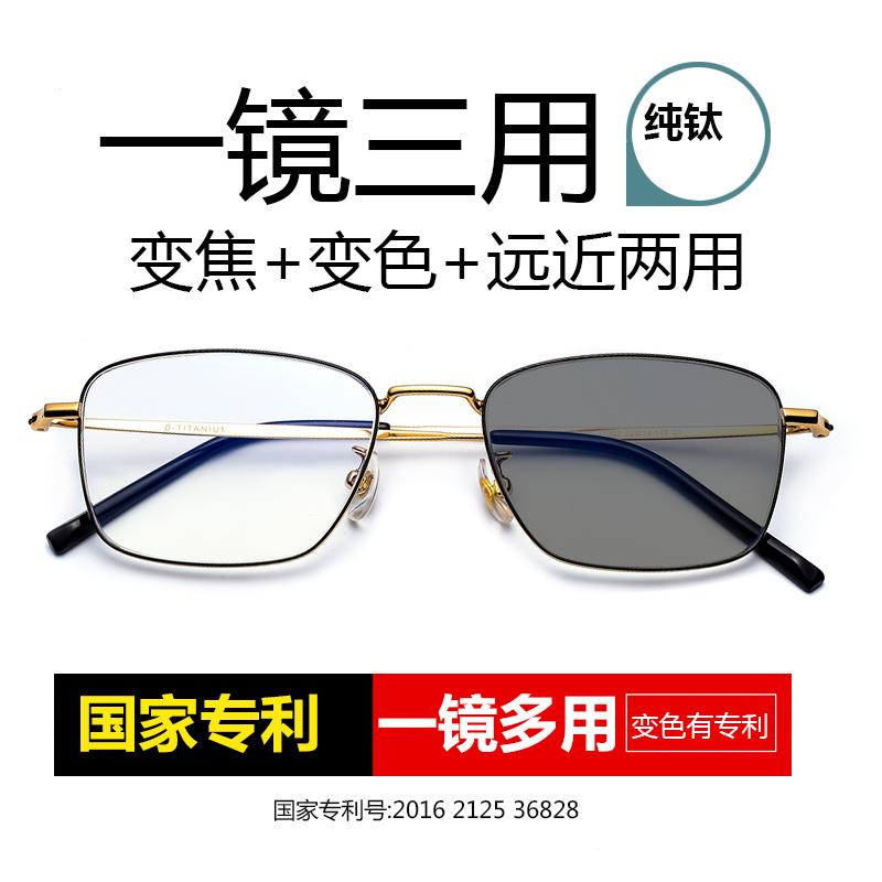 纯钛智能变色老花眼镜男远近两用超轻女自动变焦调节度数老人高清