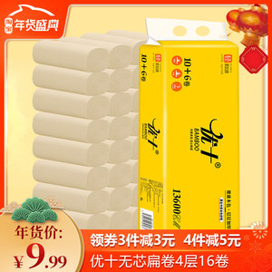 Youshi 16 rolls of affordable home-use coreless paper uncolored paper towels home-mounted toilet paper roll toilet toilet paper