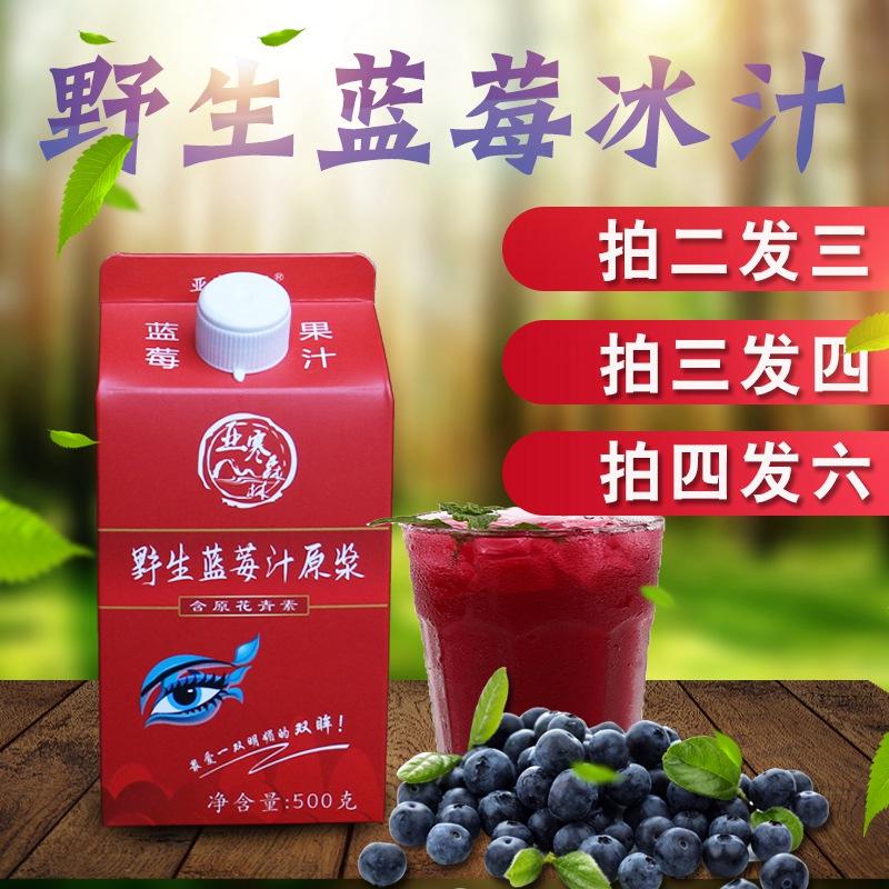 东北特产兴安岭蓝莓果汁原浆解暑饮料纯果蔬汁500克包装蓝莓冰汁